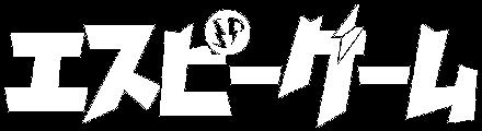スマホゲーム・ゲームアプリの総合情報サイト エスピーゲーム
