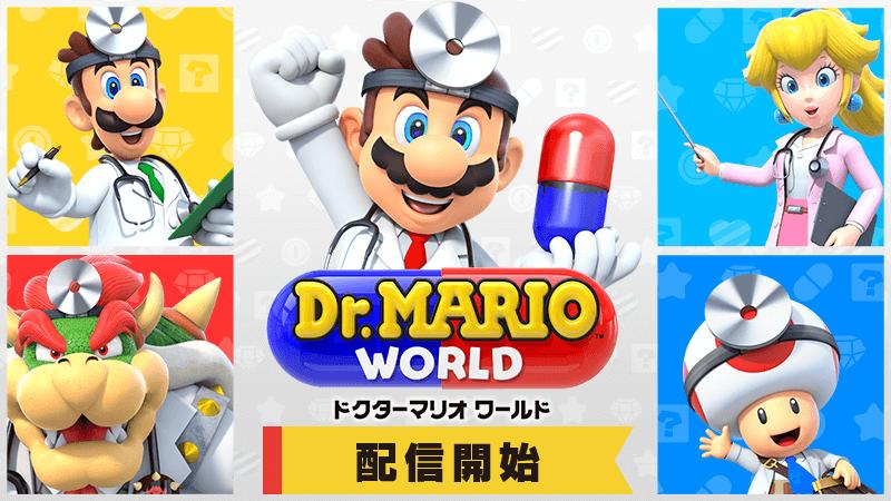 『ドクターマリオ ワールド』プカプカ浮いてくる赤、青、黄色のカプセルを操作。同じ色をタテ・ヨコ3つ揃えてウイルスを消すシンプルなパズルゲーム、本日配信開始!