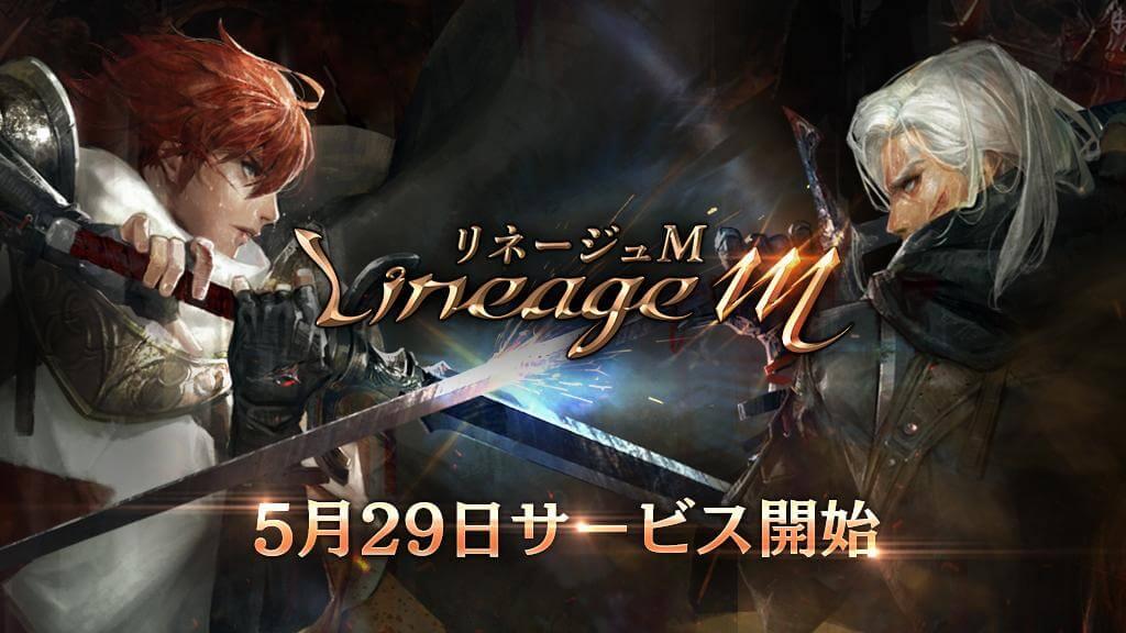 『Lineage M(リネージュM)』世界中で有名なPCゲーム「リネージュ」のモバイル版がついに登場!