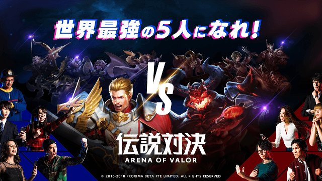 『伝説対決 -Arena of Valor-』美しきヒーロー達が織りなす全世界累計2億人ユーザーの超人気作が日本上陸!