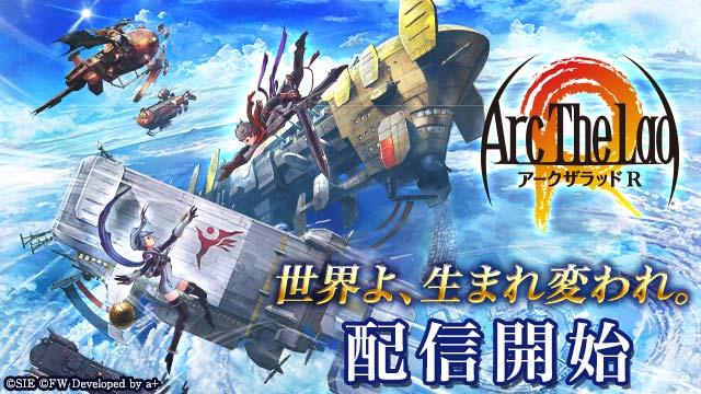 『アークザラッドR』PlayStation®黎明期を彩った至高の名作「アークザラッド」の完全新作、本日リリース開始!