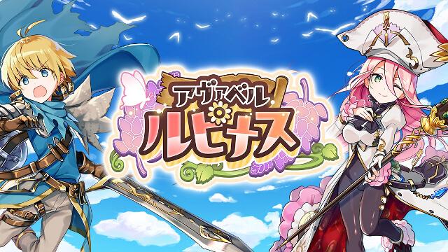王道MMORPG『アヴァベル ルピナス』正式サービスを開始!