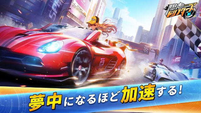 『爆走ドリフターズ』ドリフト対戦型モバイルゲーム、配信開始!