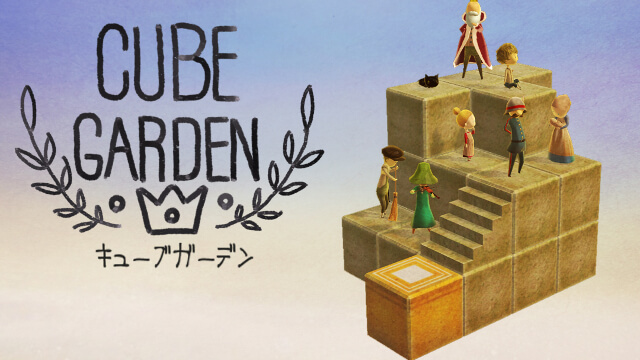 『CUBE GARDEN -キューブガーデン-』「王様はお散歩が大好きでした・・・」ほのぼの世界観でお届けする本格パズルゲーム、配信開始!