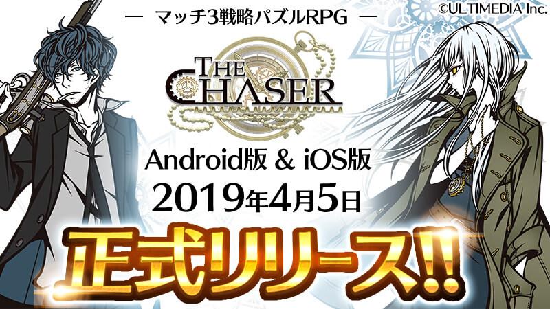 『THE CHASER』パネル盤面に現れる敵を素早く討伐していく緊迫感のあるパズルゲーム、本日配信開始!