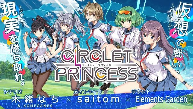 『CIRCLET PRINCESS』著名なトップクリエーターを招いて生みだしたDMMGAMES渾身のスポ根!美少女バトルRPG
