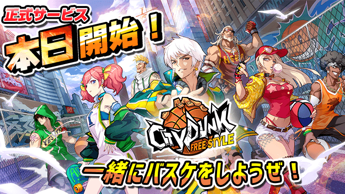 『CityDunk:FreeStyle[シティダンク:フリースタイル]』リアルタイムでのストリートバスケ3対3のチーム対戦で、極限まで燃えつくせ!