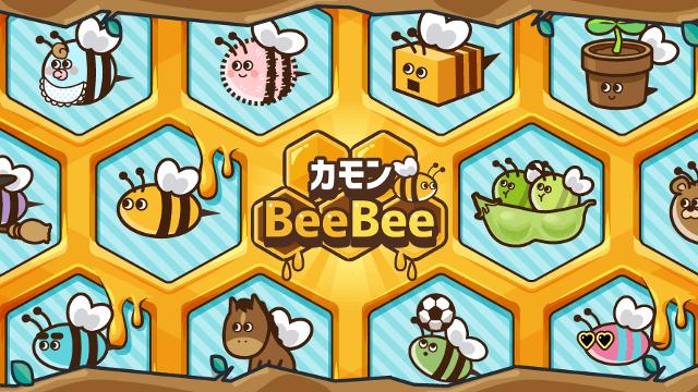 『カモンBeeBee』空いた時間にハチミツ加工場と養蜂場を経営しちゃおう!操作はカンタン!完全無料の放置シミュレーションゲーム!