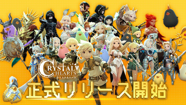 『クリスタルハーツ~時間を操るRPG~』「時間を操るRPG」登場!本日リリース開始!