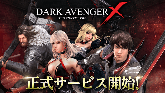 "『DarkAvenger X - ダークアベンジャー クロス』モンスターに乗って暴れる!敵から武器を奪う!華麗なスキルでトドメ!自由自在に敵を倒す""フリースタイル""アクションRPG、正式サービスを開始!"
