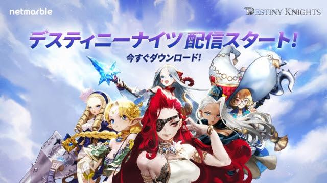 『デスティニーナイツ(Destiny Knights)』圧倒的なビジュアル&爽快なアクション!コンシューマーゲーム級の高クオリティアクションRPG、配信開始!