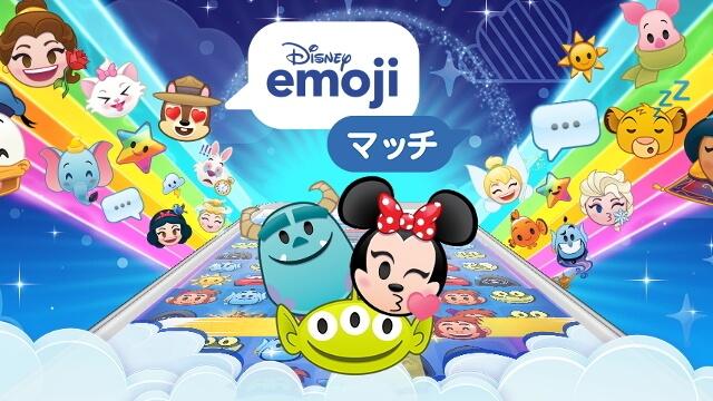 『Disney emoji マッチ』爽快感溢れるパズルゲームを遊んで、ディズニー、ピクサー、そしてスター・ウォーズの可愛いemojiを集めよう!