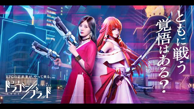 『コード:ドラゴンブラッド』新世代のプレイヤー向けに開発された新時代のSFMMORPG、本日配信開始!