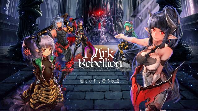『ダークリベリオン』プレイヤーは魔王。ダークリベリオンは本格的な「魔王体験RPG」正式配信開始!
