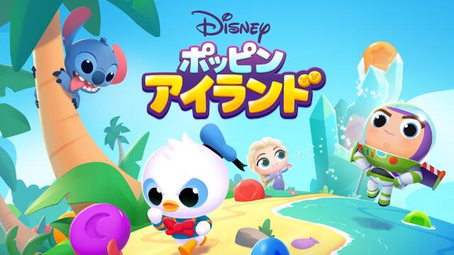 『ディズニー ポッピンアイランド』パスポートを持って、いざ出発!新感覚のポップなパズルゲームに挑戦しながら、新たな冒険の旅に出よう!