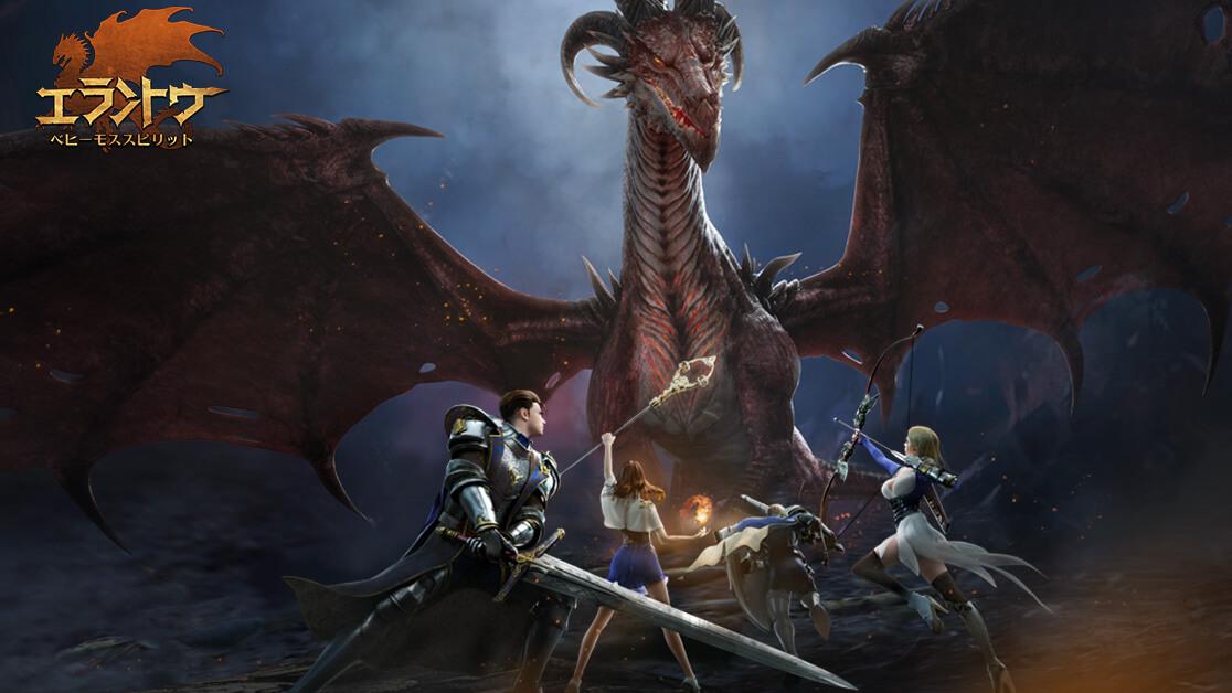 『エラントゥ: ベヒーモススピリット』友達とパーティーを組み、ベヒーモスが彷徨うリアルな荒野に繰り出して巨大化した強敵と激闘を繰り広げるMMORPG、配信開始!