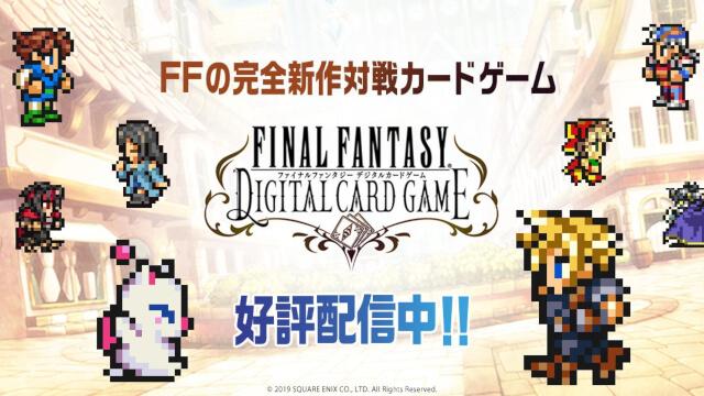 『ファイナルファンタジー デジタルカードゲーム』FFの完全新作対戦カードゲーム!盤上で紡がれる全く新たな戦いが、今、幕を開ける。