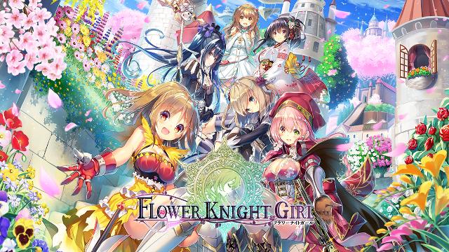 『フラワーナイトガール FLOWER KNIGHT GIRL』可愛い美少女たち(花騎士)を率いて戦う人気ファンタジーRPG、スマホ版のリリース開始!