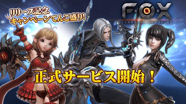 『FOX-Flame Of Xenocide-』スマートフォン向けハードコア3DアクションRPG、本日配信開始!