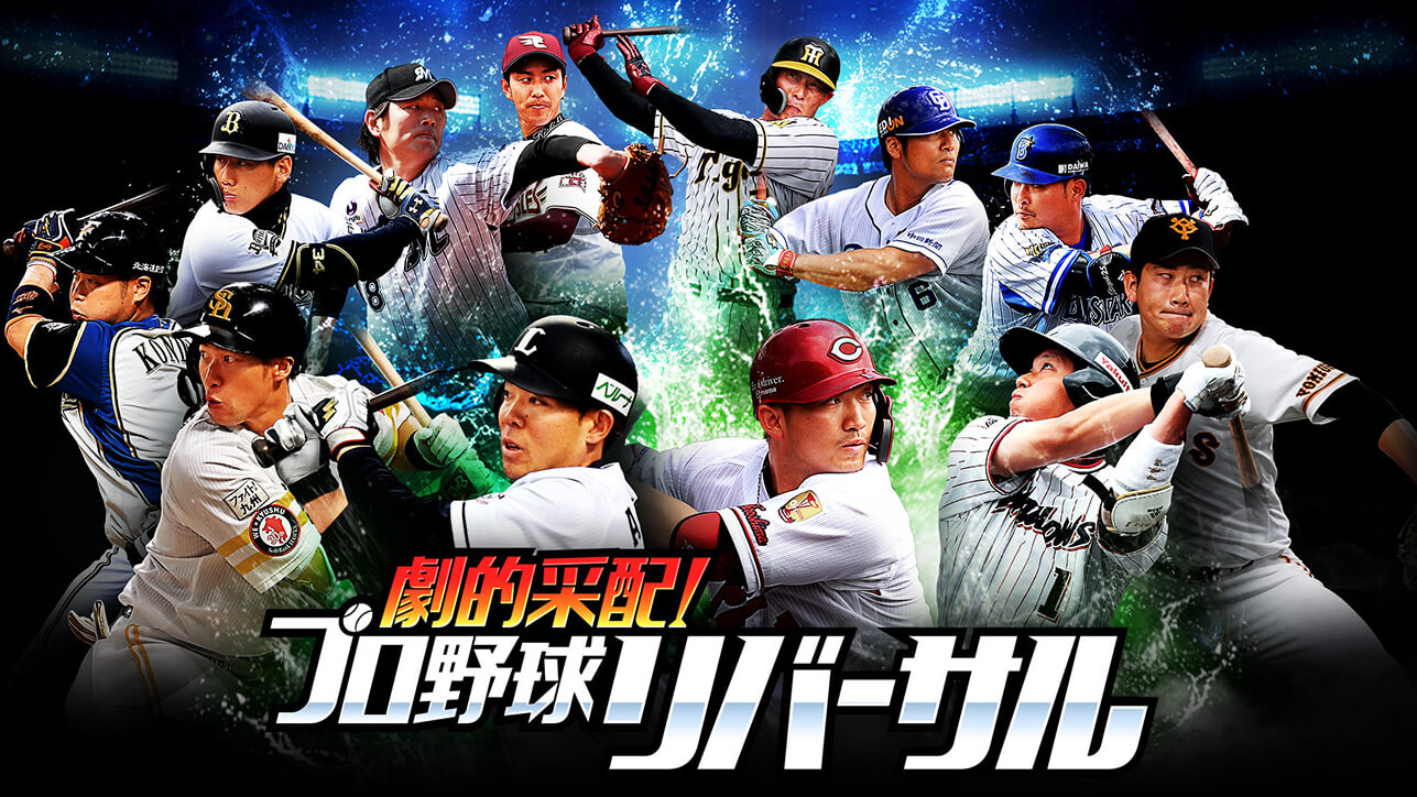 『劇的采配!プロ野球リバーサル』「モバプロ」「モバプロ2レジェンド」に続き、2019年、新たなプロ野球シミュレーションゲームが登場!