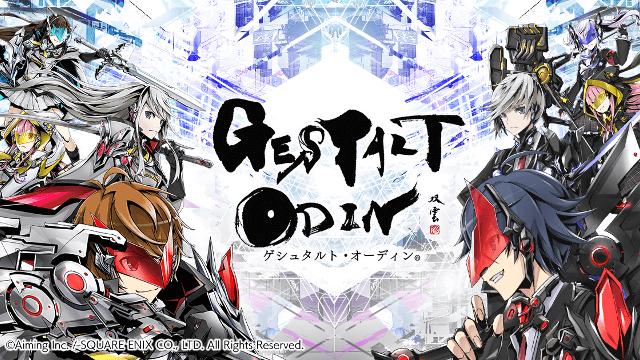 『ゲシュタルト・オーディン』スクウェア・エニックスの歴代タイトルと様々な他社作品のキャラクターがメインストーリー上でクロスオーバーする完全新作RPG、配信開始!