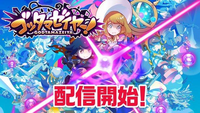 『LINE ゴッタマゼイヤー』16vs16のはちゃめちゃチームバトルゲーム!配信開始!