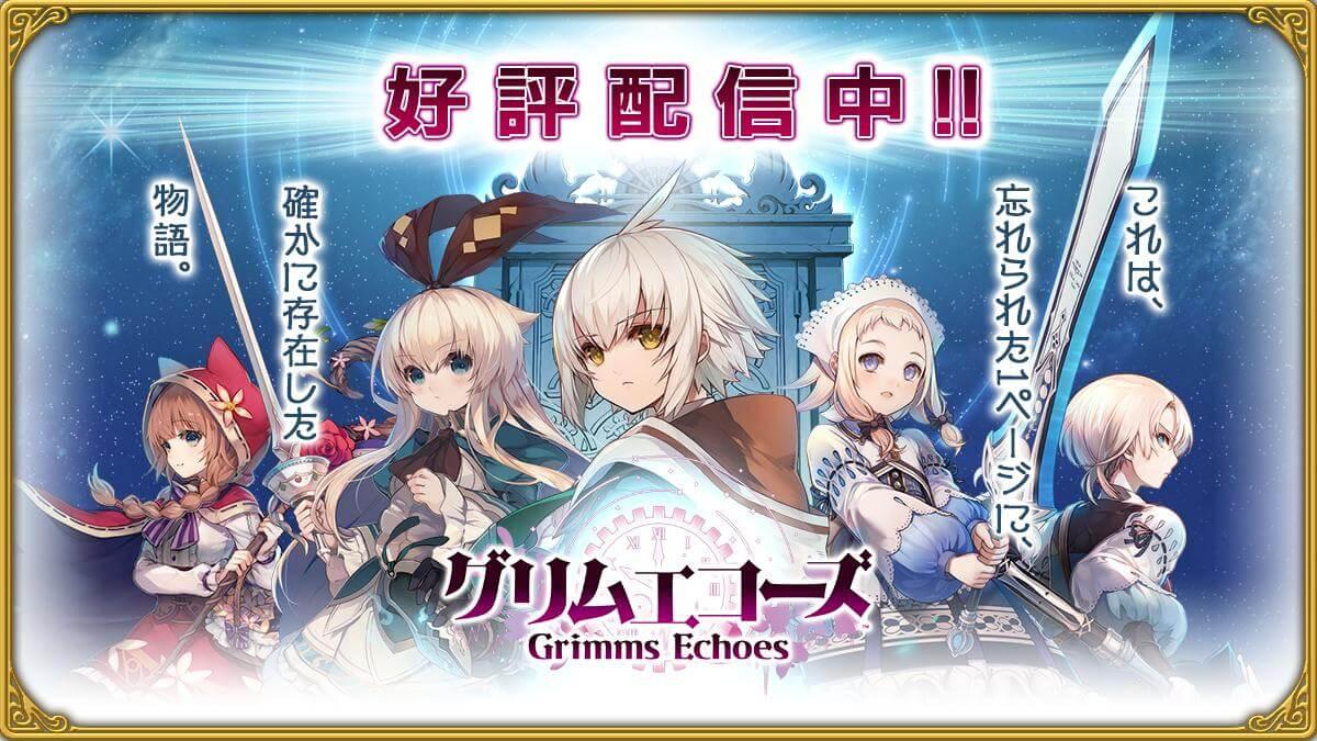 『グリムエコーズ』スマートフォンゲーム「グリムノーツ」に続く、童話の世界を舞台としたRPGシリーズ作、本日配信!