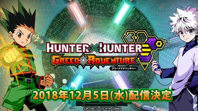 『HUNTER×HUNTER グリードアドベンチャー』G.I.2の謎を解き明かせ!アニメ制作陣、放映当時の豪華声優たちが結集して贈る新ストーリーのアクションRPG、配信開始!