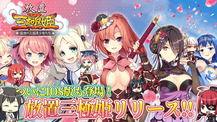 『放置三極姫~乱世の三国美少女たち』「三極姫」が「放置ゲーム」に戻って来ました!美少女英雄達とのエピソードが各ステージ別に展開する美少女放置RPG!