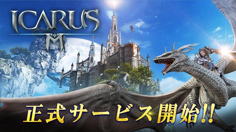 『イカロスM』UnrealEngineで実現した美しいグラフィックで空を翔ける新感覚MMORPG。本日配信開始!