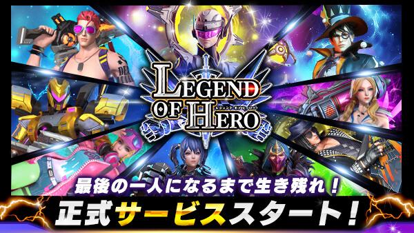 『LEGEND OF HERO : レジェンドオブヒーロー』新ジャンル「バトルロイヤル×MOBA」全く新しいバトルロイヤルゲームが登場!ルールは無用!どんな事をしても生き残れ!