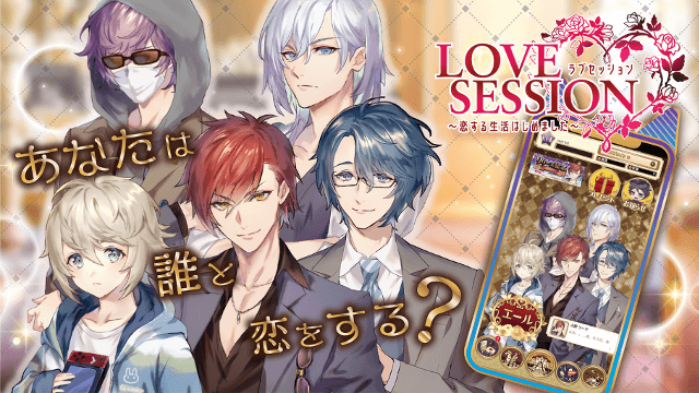 Love Session ~恋する生活はじめました~ - エスピーゲーム