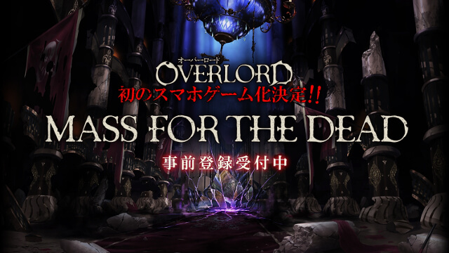 MASS FOR THE DEAD[マス・フォー・ザ・デッド]
