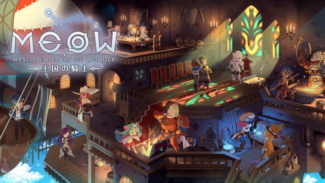 "『MEOW-王国の騎士-』ストーリー進行で開放されていく、魅力的な""十騎士""たちの力を借りて、世界を救う冒険を始めよう!"