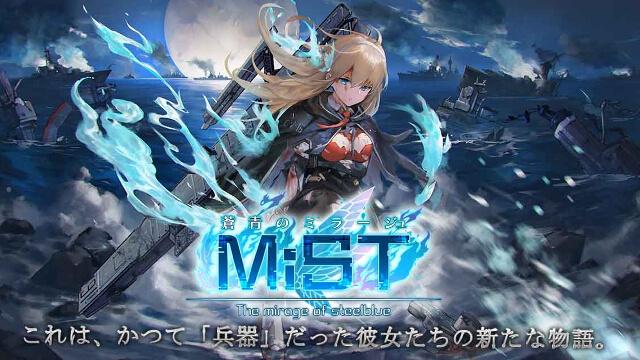 『蒼青のミラージュ』「戦艦少女R」のスピンオフ作品。戦略性あふれる海戦シミュレーションRPG、配信開始!