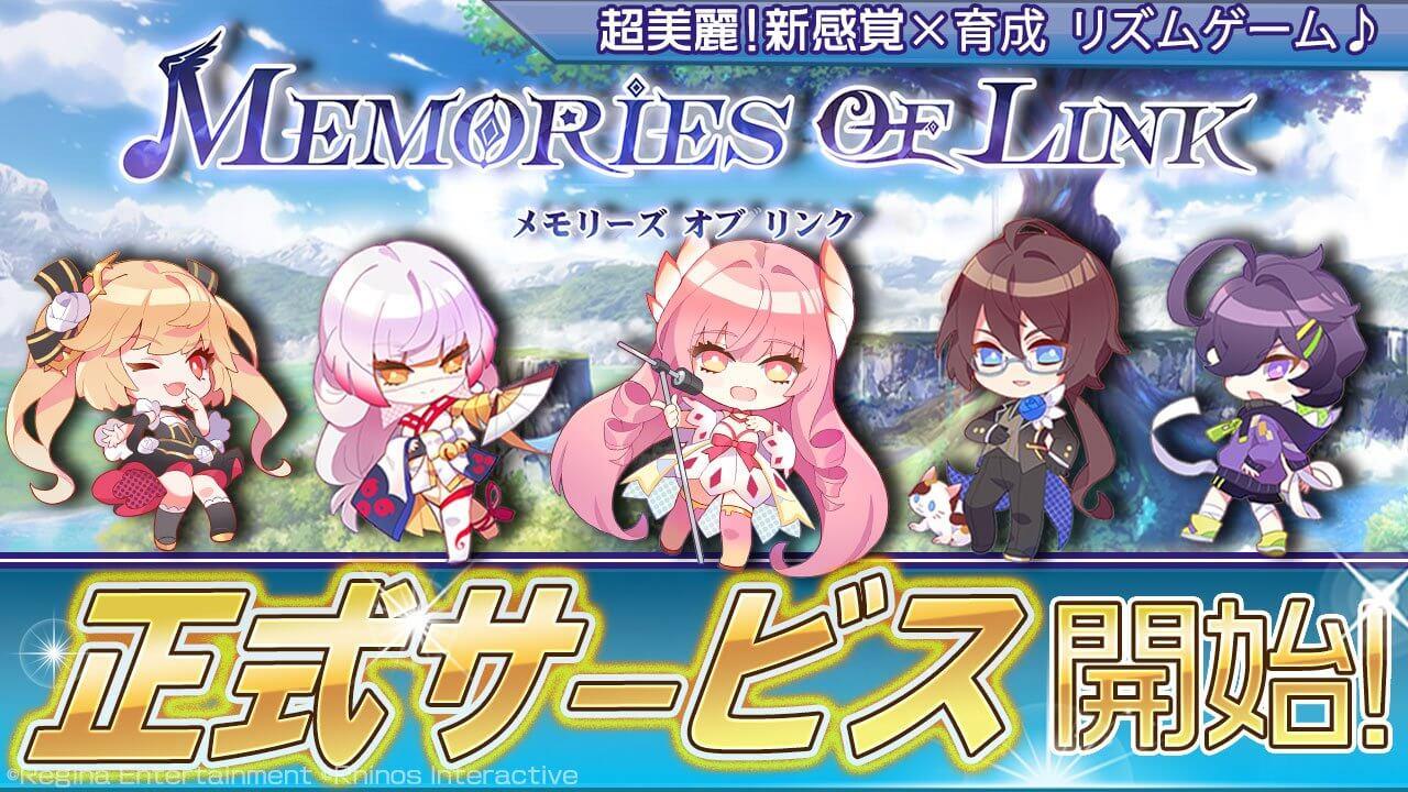 『メモリーズ・オブ・リンク』運命に導かれし歌姫たちを、育てて踊らせる!超美麗!キセカエ&リズムゲーム、配信開始!