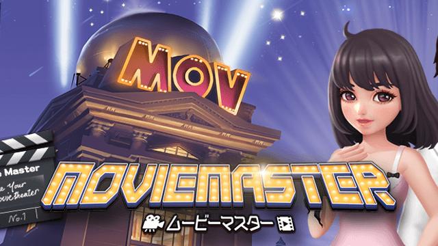 『ムービーマスター』本格映画シミュレーションゲーム◆全世界800万DL突破の大ヒットゲームがついに日本上陸!!