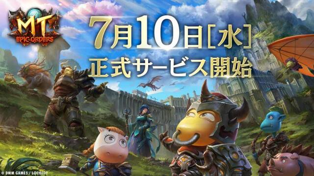 『MT: エピック・オーダーズ』壮大な世界観で描かれる本気のMMORPG。プレイヤーは8種族から役割を選択し、冒険家としてエミノア大陸の謎を解き明かそう!