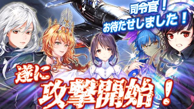 『戦御村正M~戦乱に舞い散る花~』「戦御村正」シリーズの美少女たちを取り入れ、モバイル化したターン制戦略シミュレーションゲーム、正式リリース開始!