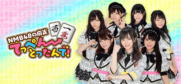 『NMB48の麻雀てっぺんとったんで!』レッドクイーンが贈るアイドルガチ参戦アプリ 第二弾!麻雀でNMB48メンバーと対戦しよう!