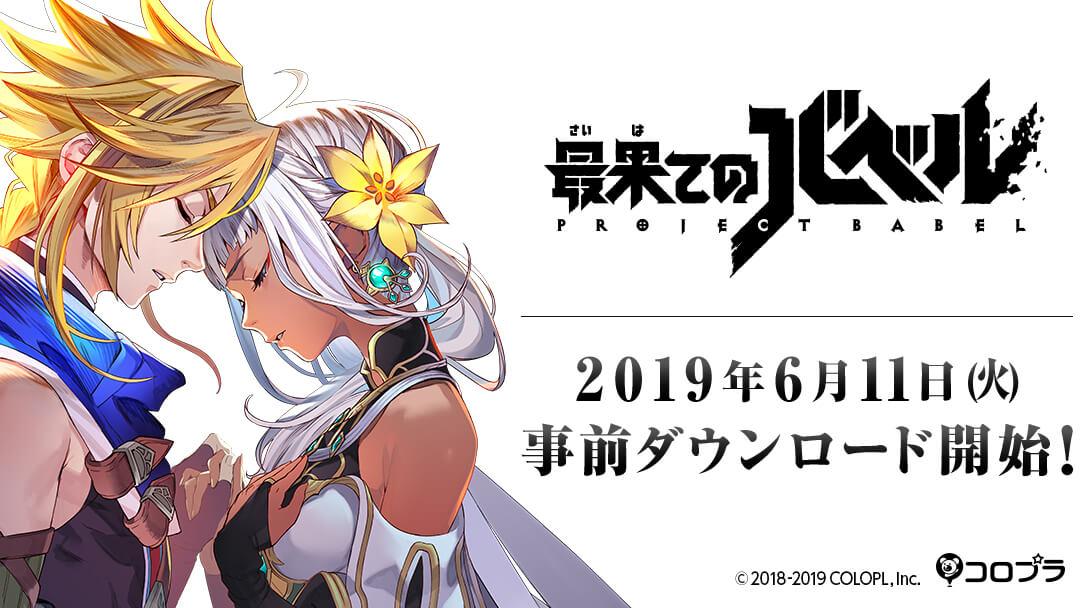 『最果てのバベル』野島一成×崎元仁×COLOPLが贈る王道ファンタジーJRPG、事前ダウンロードを開始!