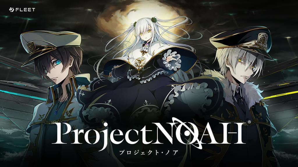 『Project NOAH - プロジェクト・ノア -』重厚なストーリーと美しいビジュアルを織り交ぜたFLEET初のスマートフォンSRPG、配信開始!