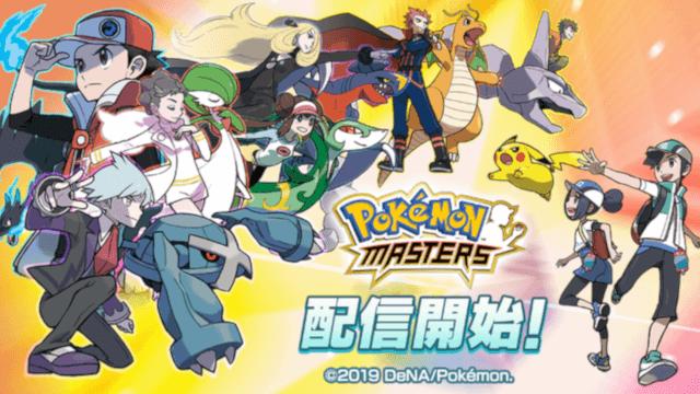 『Pokémon Masters[ポケモンマスターズ]』舞台は新たな島「パシオ」! パシオで開催される3on3のチームバトルの大会 「ワールドポケモンマスターズ(WPM)」の チャンピオンを目指し冒険に旅立とう!