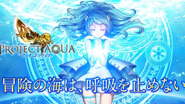 『PROJECT AQUA[プロジェクトアクア]』可愛い海賊娘たちを仲間にして広大な海を冒険しよう!新感覚 賞金首ランキングRPG始動!