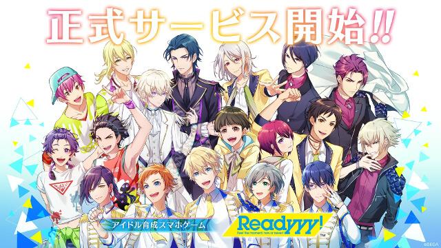 『Readyyy!』新人アイドルたちを一流アイドルに育てる、セガのアイドル育成ゲームアプリプロジェクト。本日配信開始!