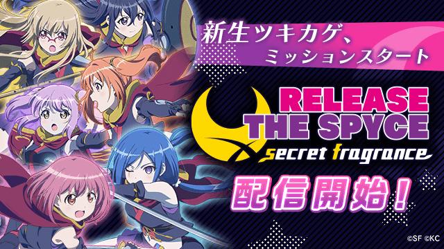 【RELEASE THE SPYCE sf『リリフレ』】裏世界から平和を守る、スパイ達の物語―オリジナルTVアニメ「RELEASE THE SPYCE」初のアプリゲーム、正式サービスを開始!