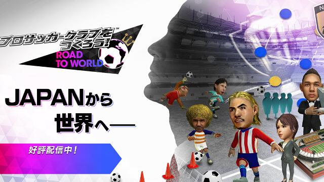 サッカークラブ運営シミュレーションゲーム『プロサッカークラブをつくろう! ロード・トゥ・ワールド』本日リリース開始!