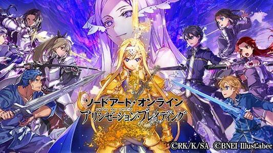 『ソードアート・オンライン アリシゼーション・ブレイディング』それは、気高き魂をつなぐ物語「ソードアート・オンライン」の新作RPGがスマートフォンゲームで登場!