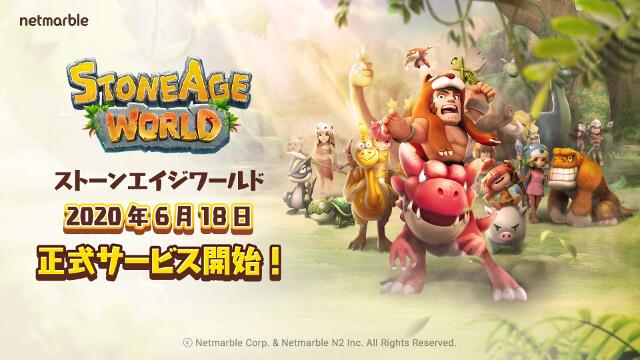 『ストーンエイジ ワールド』石器時代オープンワールドMMORPG、配信開始!