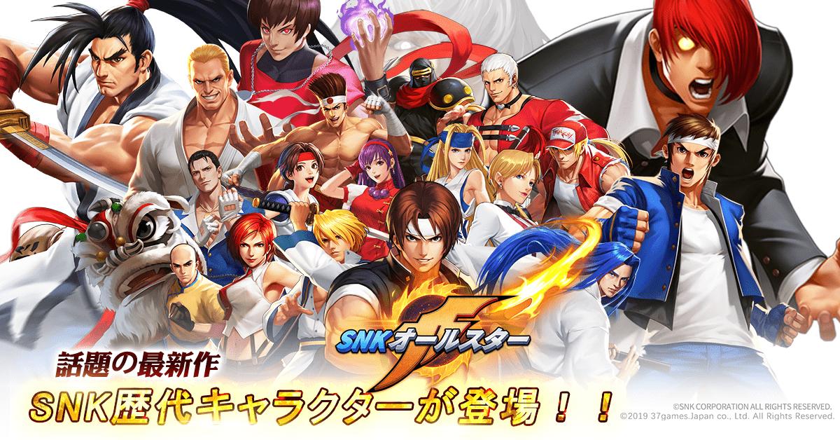 『SNKオールスター』SNK歴代のキャラクター達が集結する最新作のRPG!歴代KOFファイターが登場!